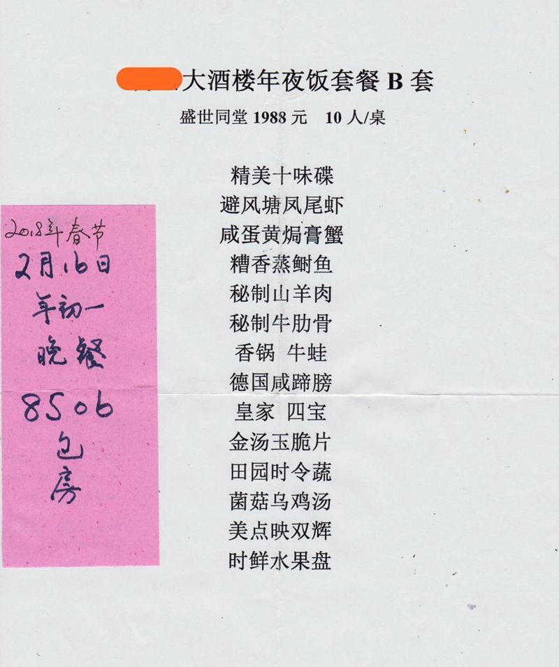 1-1-2018博山年夜饭菜单.jpg