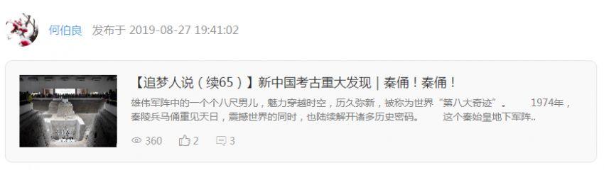 QQ浏览器截图20190903213026.png