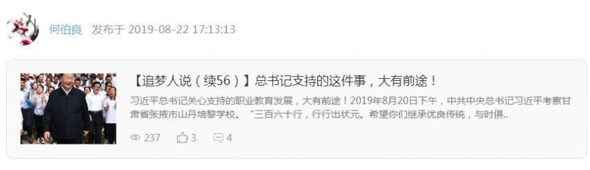QQ浏览器截图20190903213505.png