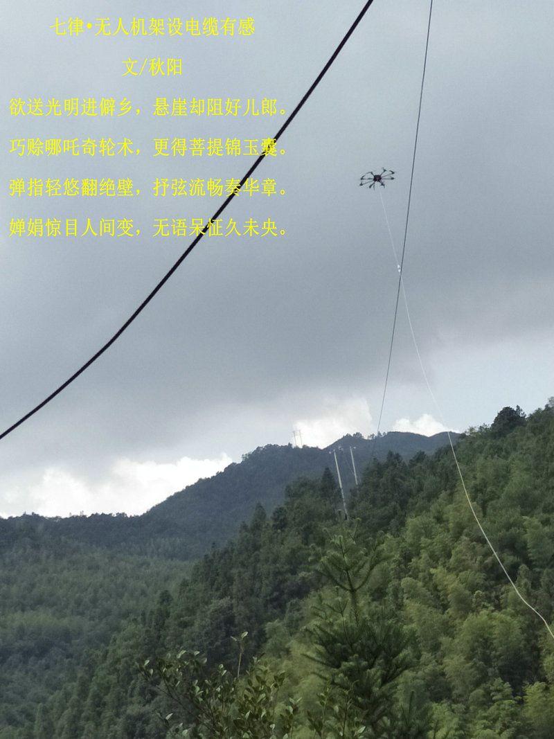七律 无人机架设电缆有感_副本.jpg
