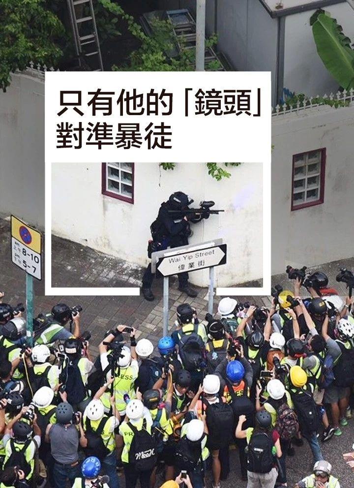 5——成为暴乱帮凶的一些无良港媒记者.jpg