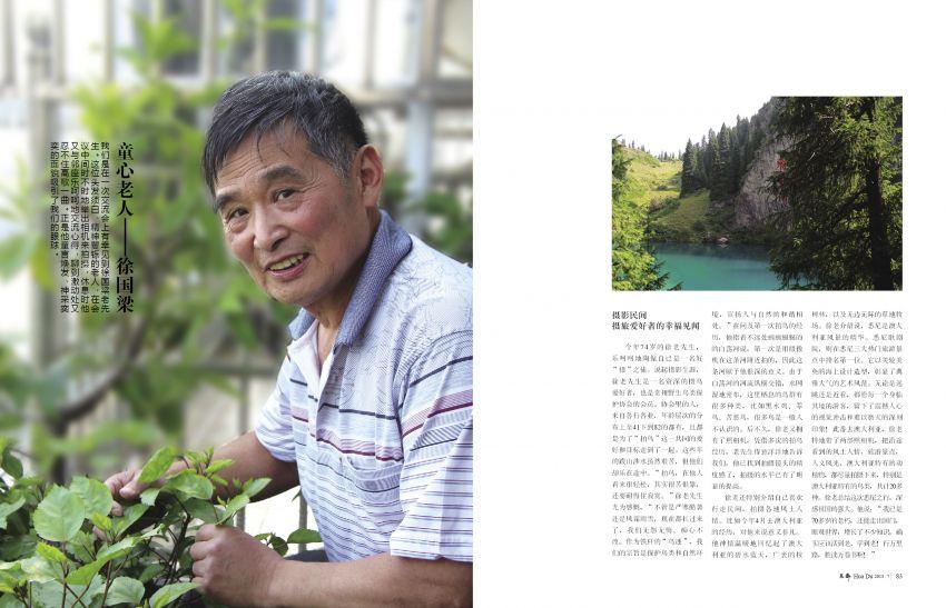 74岁花博会杂志.jpg