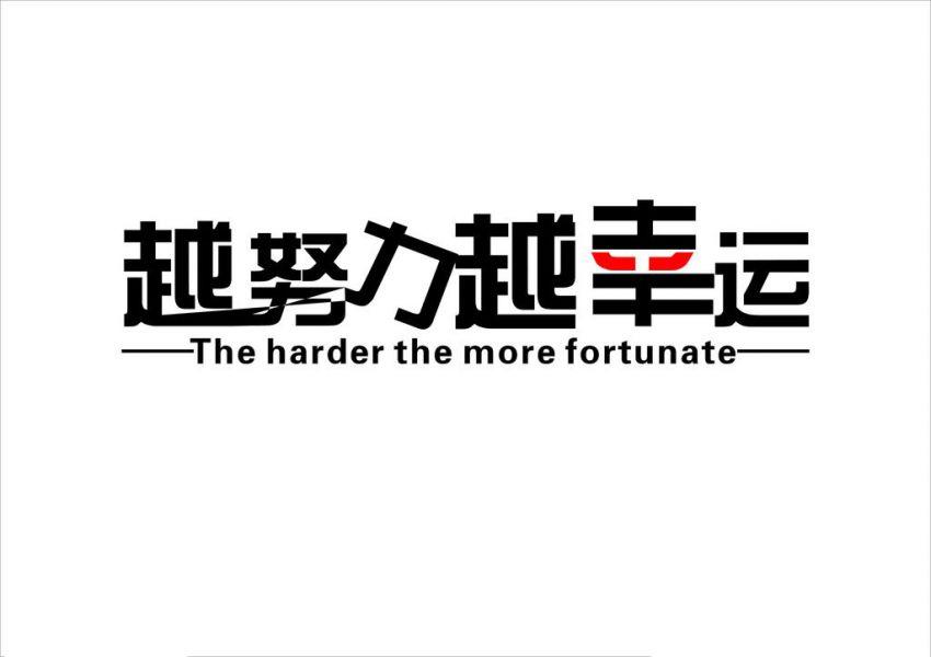 越努力越幸运.jpg