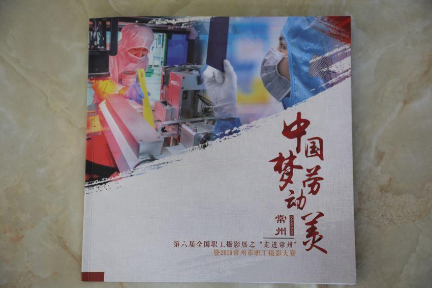"""1——1——图为《""""中国梦•劳动美""""常州优秀作品精选画册》.JPG"""