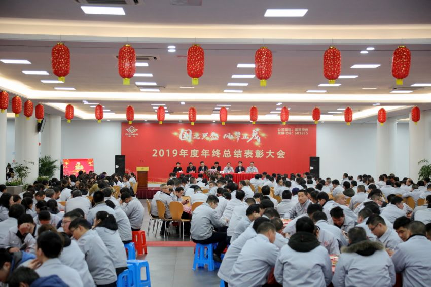 12——1——生产运营系统年终总结表彰大会现场一景.JPG