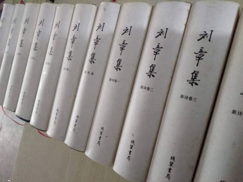 刘章著作等身(1).jpg