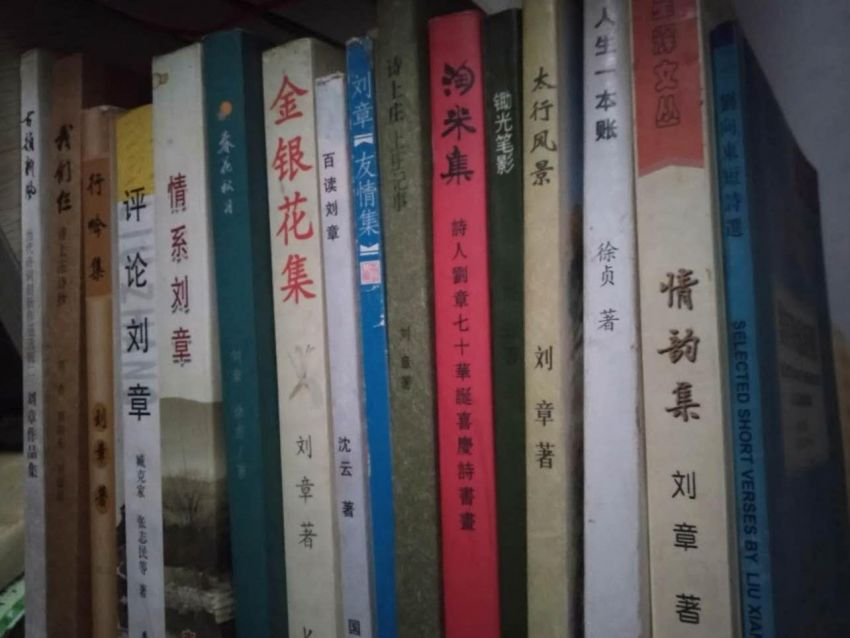 刘章著作等身(2).jpg