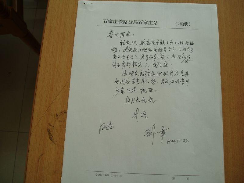 刘章给作者的通信.jpg