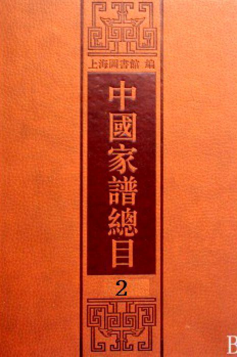 01中国家谱总目.png