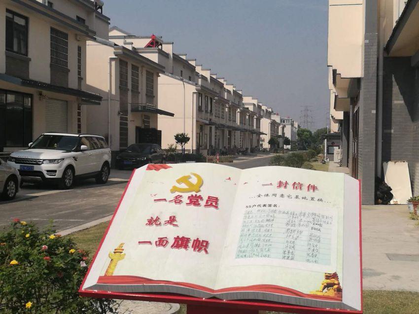 """4——1——图为武进""""美丽乡村建设""""明星村:嘉泽跃进村.jpg"""