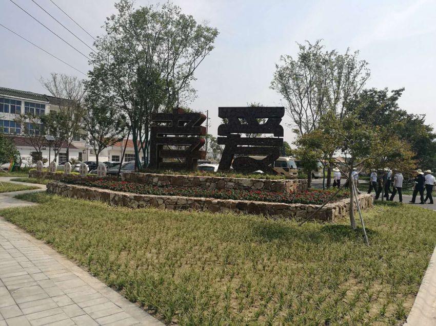 """4——2——图为武进""""美丽乡村建设""""明星村:湟里西墅村.jpg"""