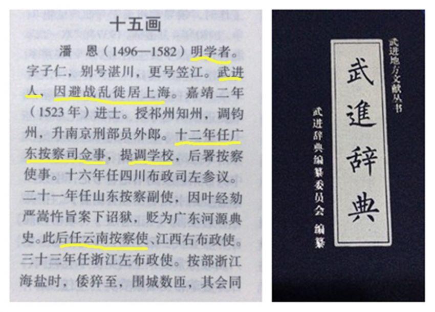 武进辞典介绍潘恩_副本.jpg
