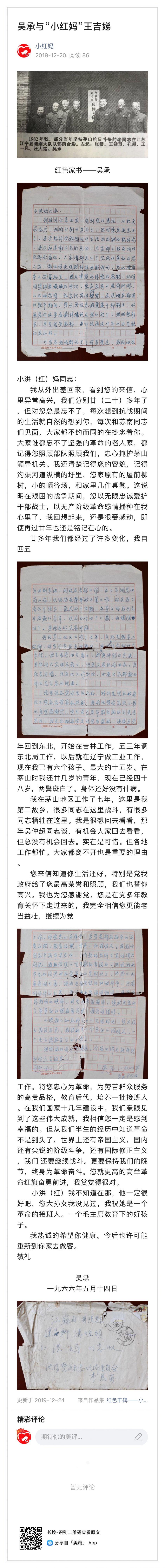 """吴承与""""小红妈""""王吉娣.jpg"""