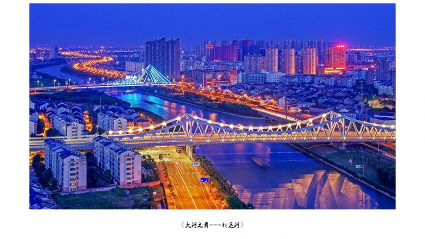大河之舞-新运河3.jpg