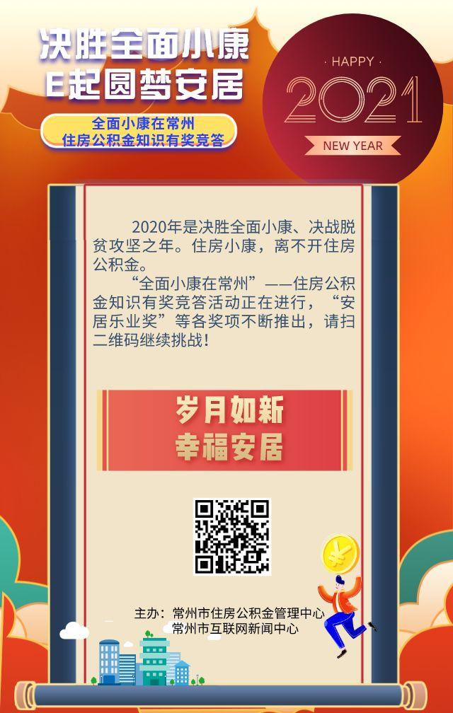 未命名_手机海报_2020-12-31-0 (4).jpeg