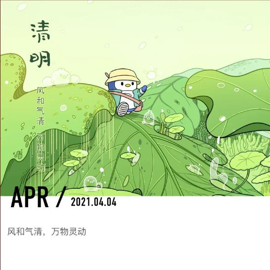 QQ浏览器截图20210404161025.png