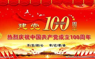 热烈祝贺建党100周年.jpg