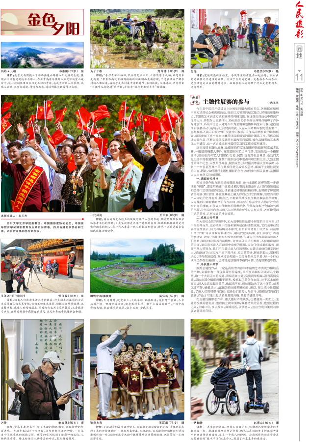 """2021.7.7金色夕阳""""雏燕齐秀""""王汇廉.JPG"""