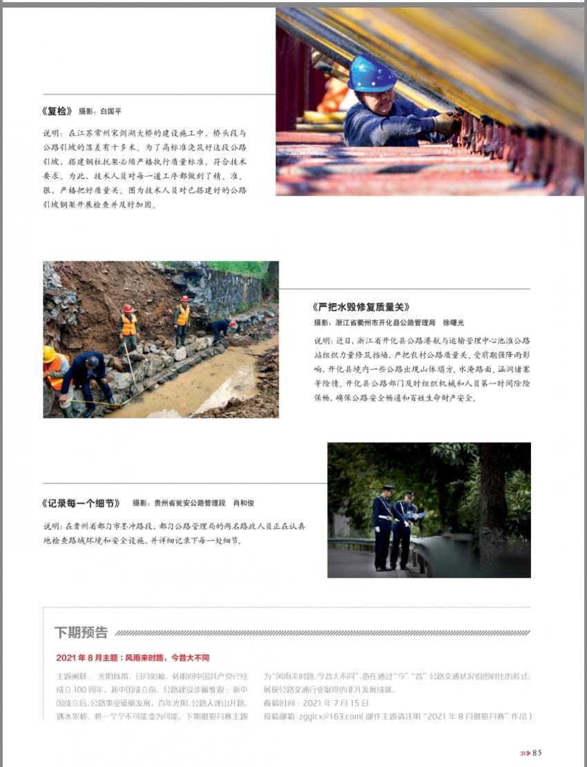 """2021.7《中国公路》月赛获奖""""复检""""白国平.JPG"""