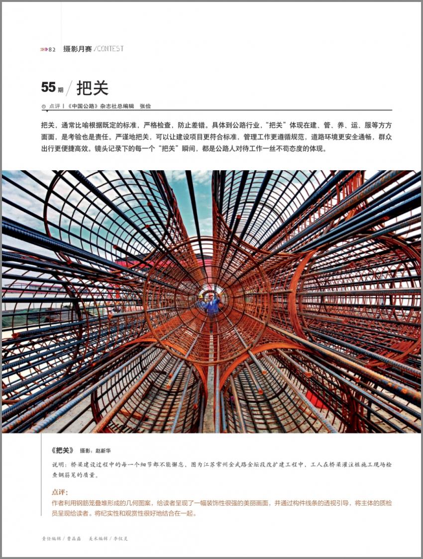 """2021.7《中国公路》月赛获奖""""把关""""赵新华.JPG"""
