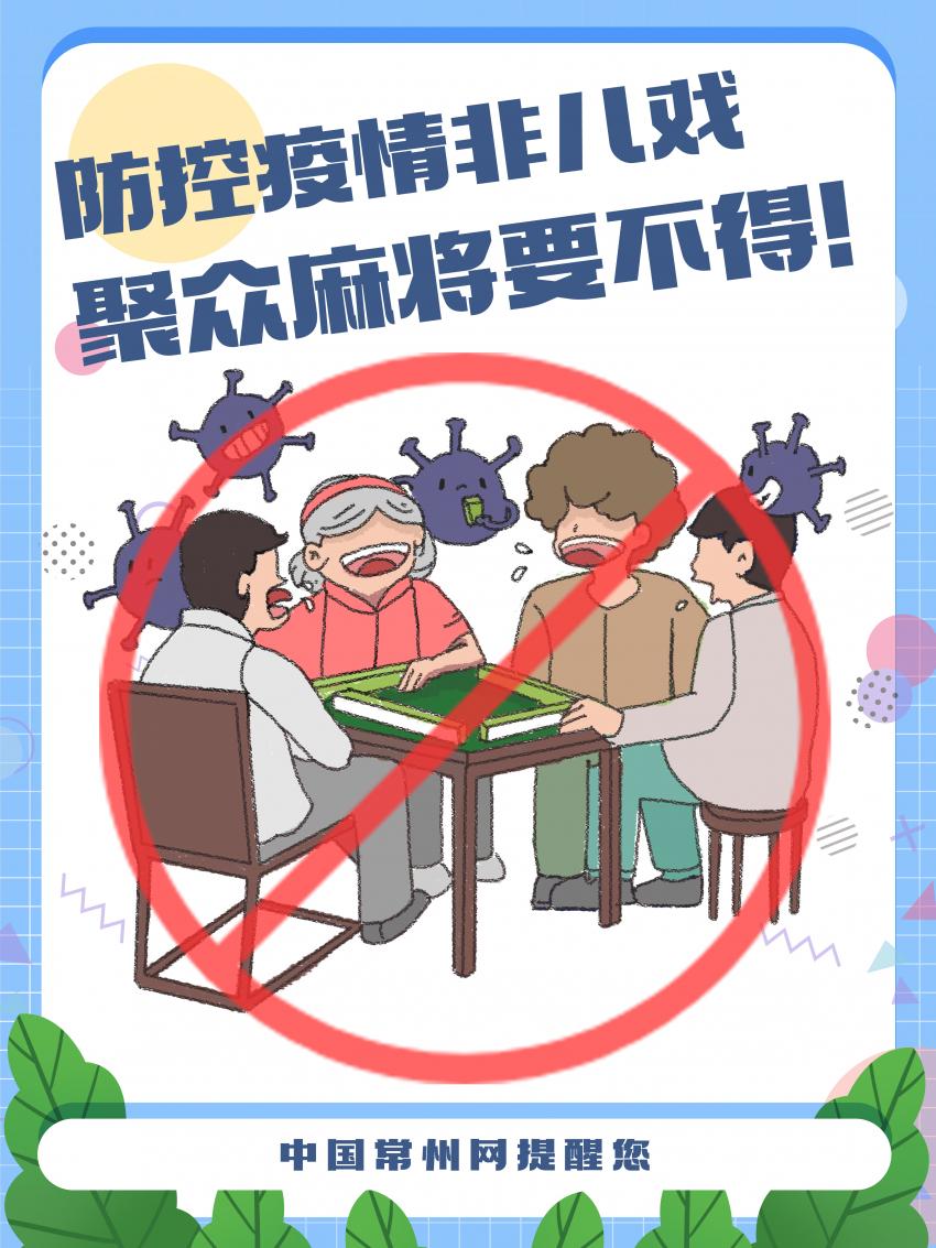 防疫新冠海报-1.jpg