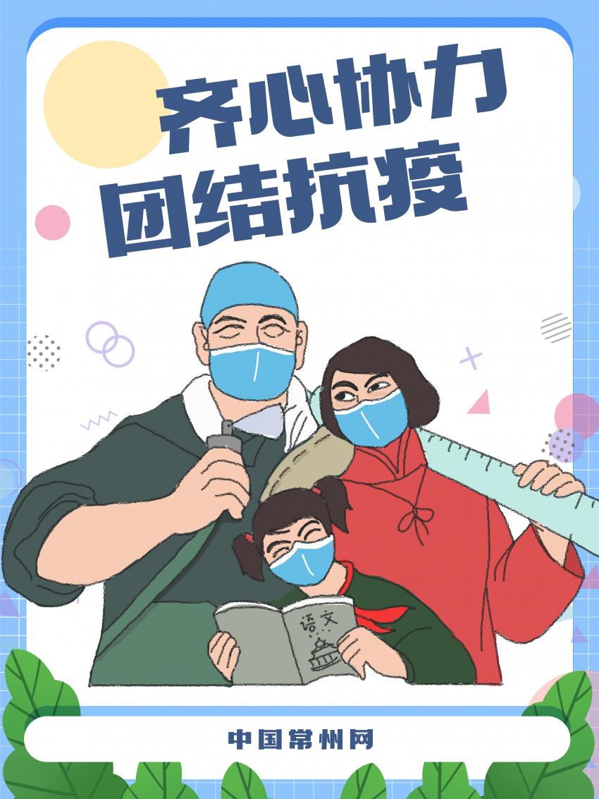 防疫新冠海报-2.jpg