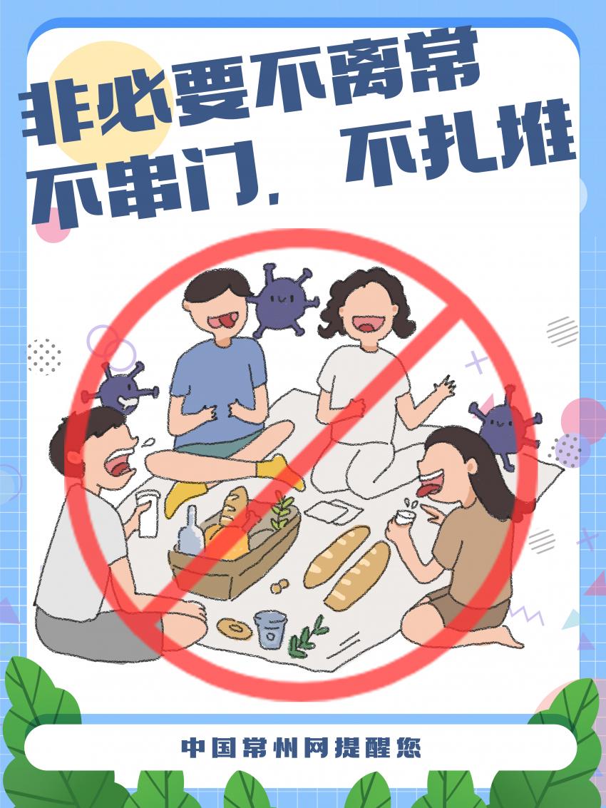 防疫新冠海报-3.jpg